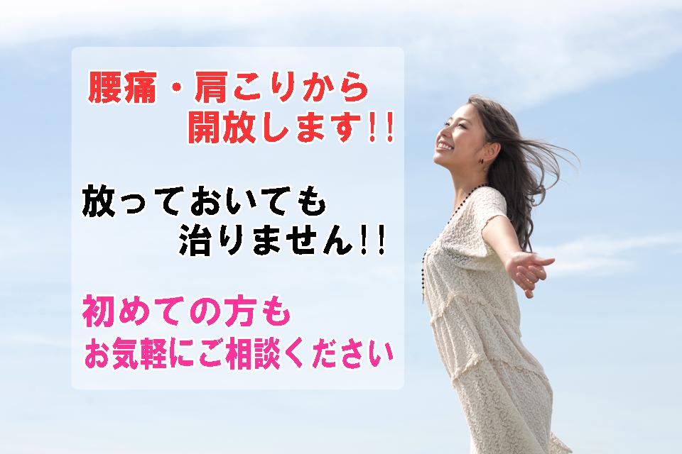 肩こり、腰痛の治療は掛川市の桜木整体院