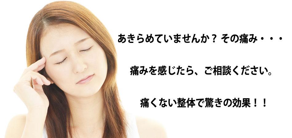 あきらめていませんか? その痛み・・・。痛みを感じたら掛川市の桜木あえいた医院ご相談下さい。