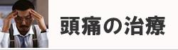 頭痛の治療は掛川市の桜木整体院